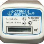 Счетчик газа бытовой СГБМ-1.6 Бетар
